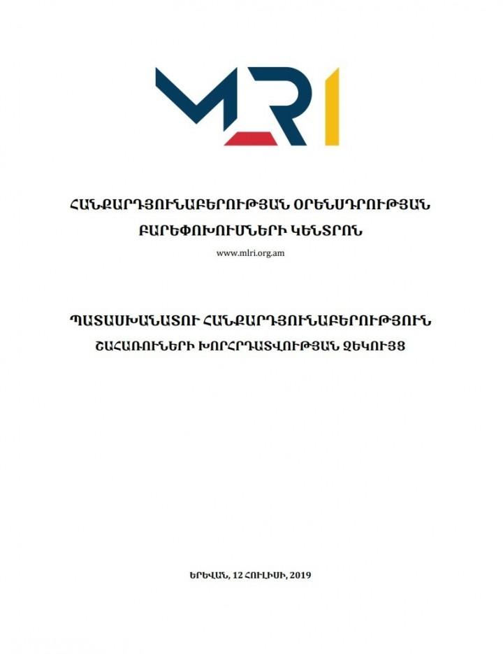 ՀՕԲԿ շահառուների խորհրդատվության զեկույց