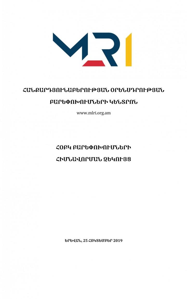MLRI Reforms Justification Report