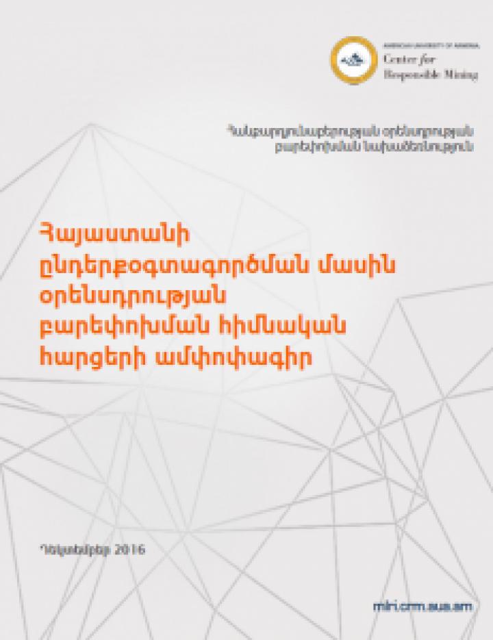 Հայաստանի ընդերքօգտագործման մասին օրենսդրության բարեփոխման հիմնական հարցերի ամփոփագիր